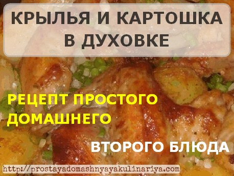 Простые рецепты в духовке
