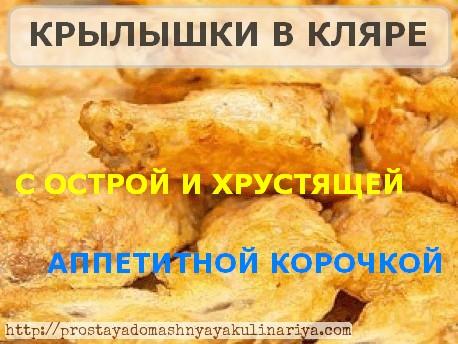 крылья в кляре в духовке рецепт с фото