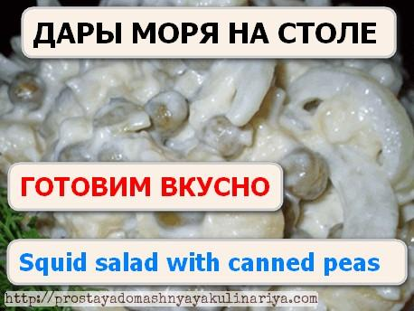 Squid salad with canned peas