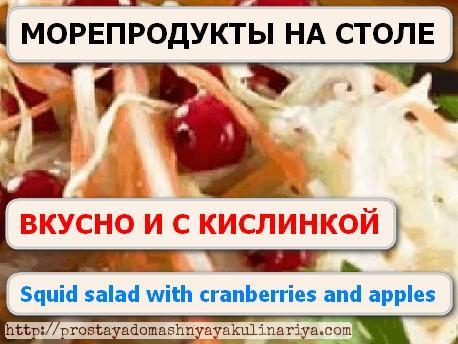 Squid salad with cranberries and apples