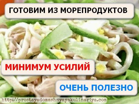 Squid salad with potatoes and pickles (Gulliver)