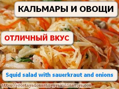 Squid salad with sauerkraut and onions