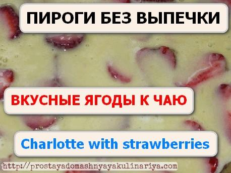 Charlotte with strawberries