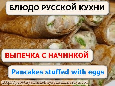 Pancakes stuffed with eggs