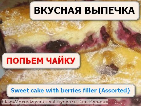 Sweet cake with berries filler (Assorted)