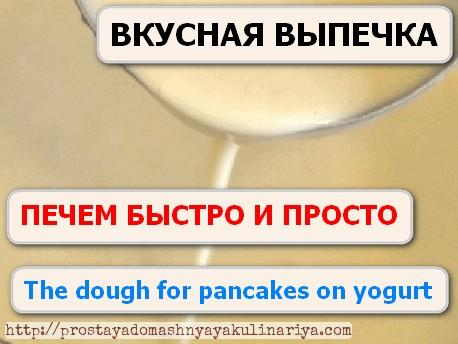 The dough for pancakes on yogurt
