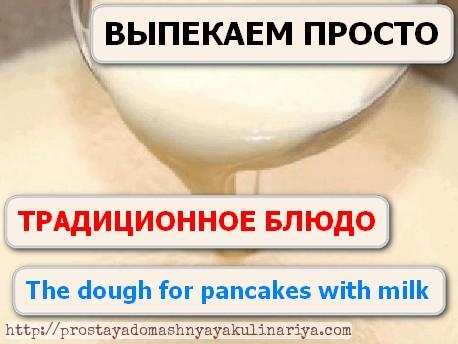 The dough for pancakes with milk