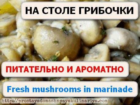 Fresh mushrooms in marinade