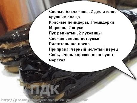 baklazhany_s_ovoshchami4