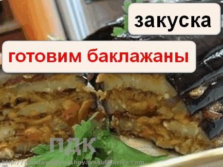 Baclazhany s ovoshchami8