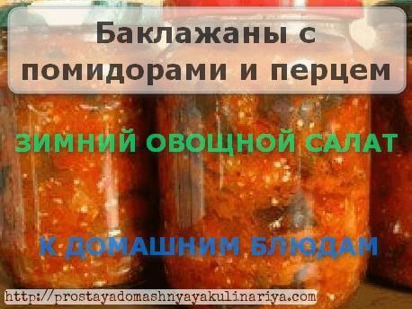 Вaklazhany s pomidorami i percem