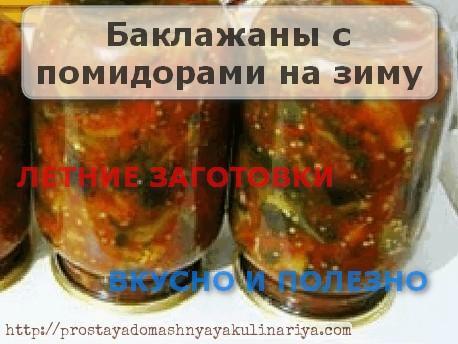 Вaklazhany s pomidorami na zimu domashnyaya ovoshhnaya zagotovka na zimu
