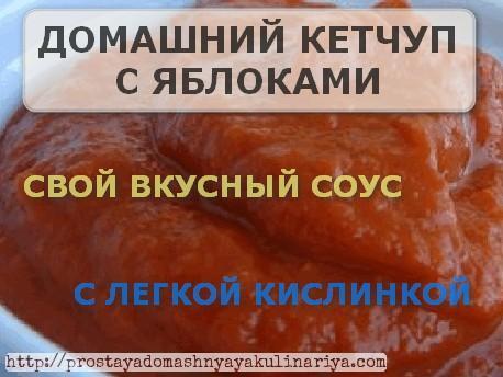 Domashnij ketchup s yablokami gotovoe blyudo