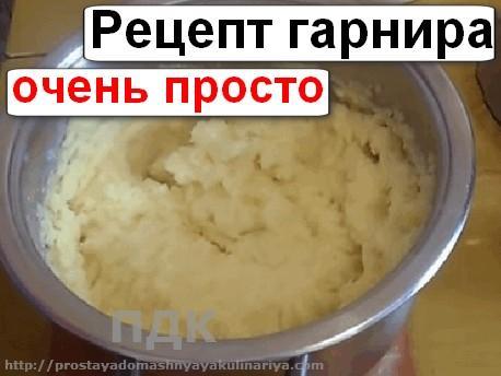 Recepty vkusnogo kartofelnogo pyure (garnir)