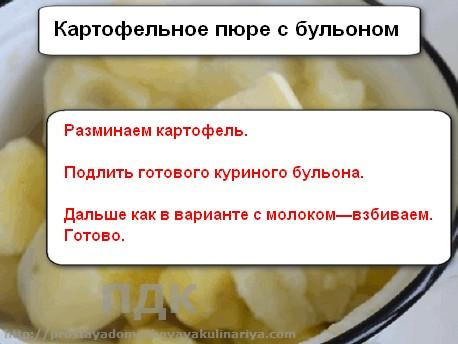 Kartofelnoe pyure s bulonom