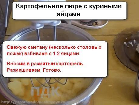 Kartofelnoe pyure s kurinymi yajtsamи