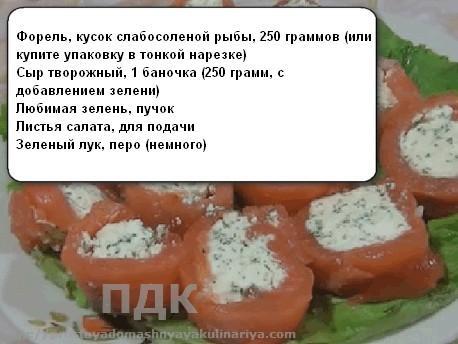 krasnaya ryba s syrom4