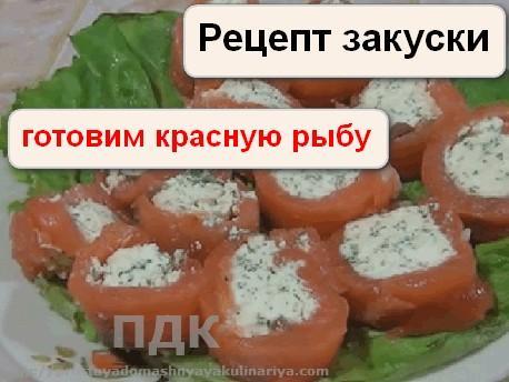 Krasnaya ryba s syrom (recept zakuski)