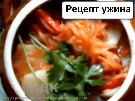 Kuritsa s gribami v gorshochkakh (recept uzhina)