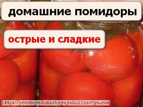Marinovannye pomidory s percem