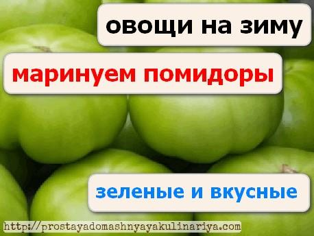Marinuem zelenye pomidory na zimu