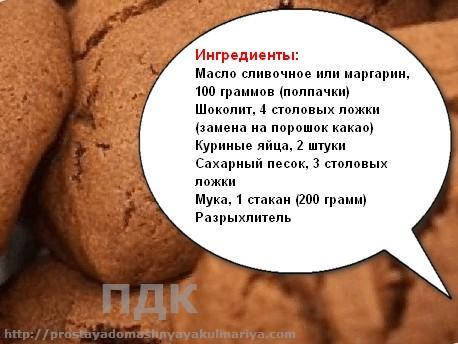 Pechene s kakao 1