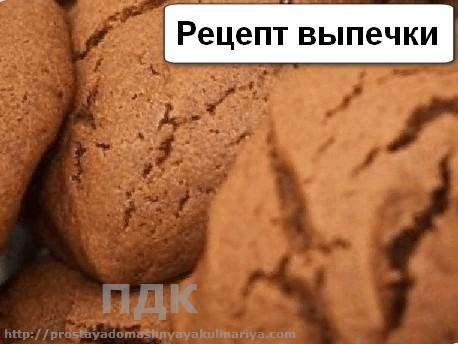 Pechene s kakao (recept vypechki)