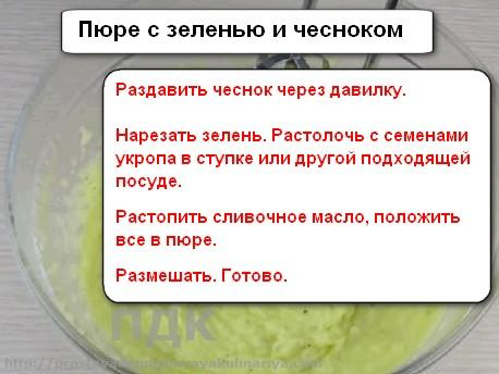Pyure s zelenyu i chesnokom