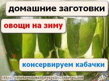 Recept marinovannykh kabachkov 1