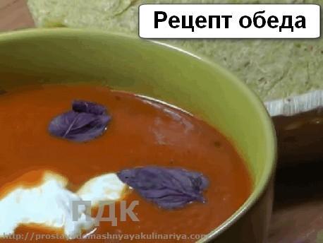 Sup iz pomidorov (recept obeda)