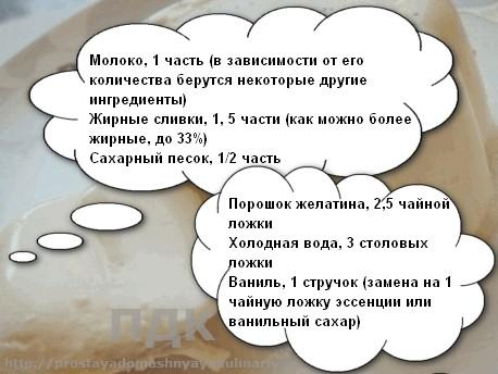 vanilnaya panna-kotta2