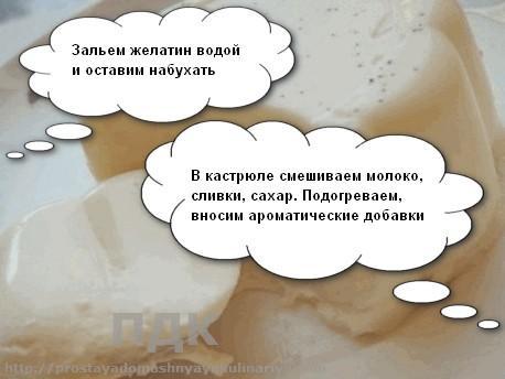 vanilnaya panna-kotta3
