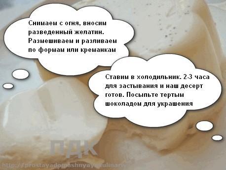 vanilnaya panna-kotta4