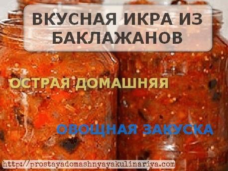 Vkusnaya ikra iz baklazhanov gotovaya domashnyaya zagotovka na zimu