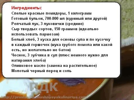 sup iz pomidorov 2