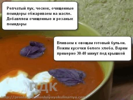 sup iz pomidorov 3