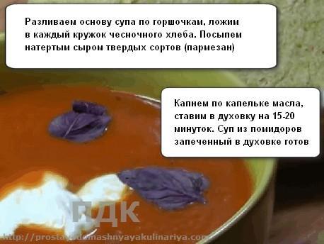 sup iz pomidorov 4