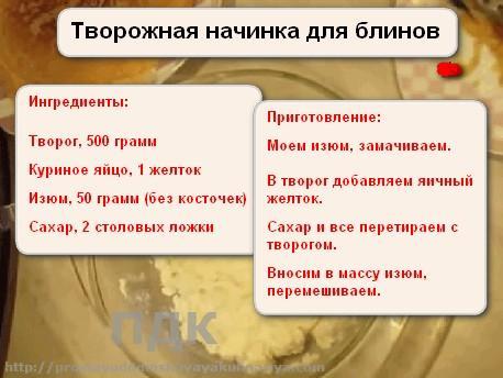 Tvorozhnaya nachinka dlya blinov