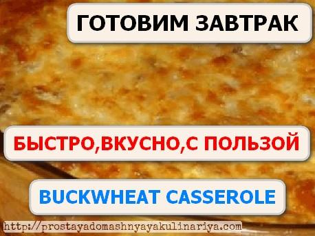 buckwheat casserole