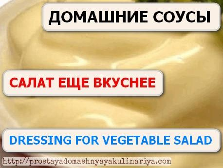 Dressing for vegetable salad