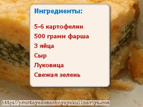 Kartofelnaya zapekanka s farshem 1