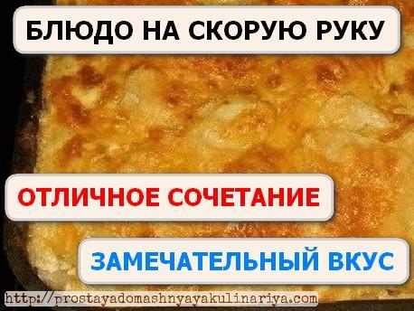 Kartofelnaya zapekanka s myasom