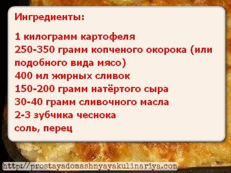 Kartofelnaya zapekanka s myasom ingredienty