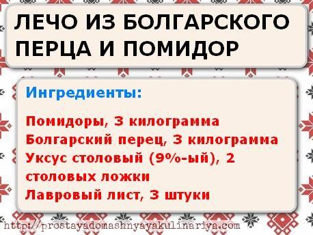 Lecho iz bolgarskogo pertsa i pomidor ingredienty blyuda