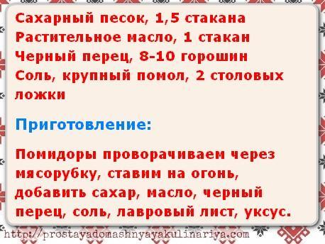 Lecho iz bolgarskogo pertsa i pomidor prigotovlenie pervyj ehtap