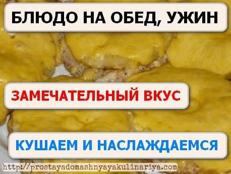 Myaso po-frantsuzski s ananasami