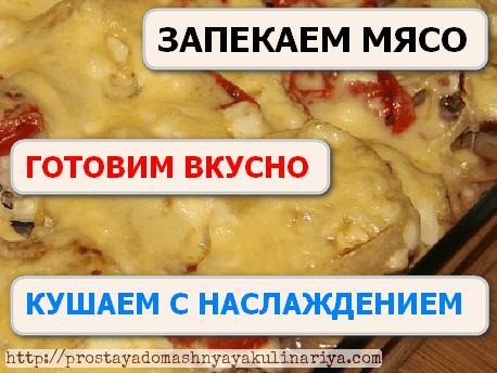 Myaso po-frantsuzski s pomidorami