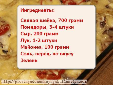 Myaso po-frantsuzski s pomidorami 1