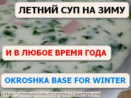 okroshka base for winter