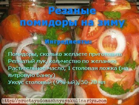 Rezanye pomidory na zimu ingredienty